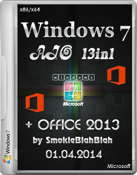 Windows 7 SP1 AIO + Office 2013 SP1 by SmokieBlahBlah 01.04.2014 (x86/x64/RUS)