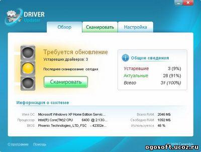 Ключ к программе carambis driver updater 2013